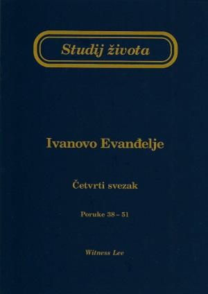 Studij života Ivanovo Evanđelje četvrti svezak naslovnica