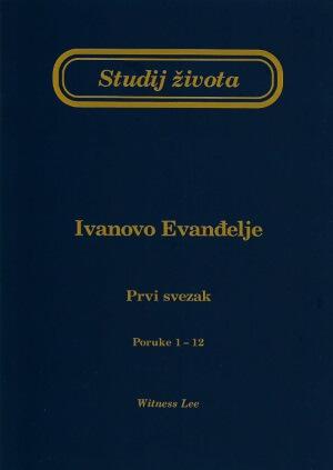 Studij života Ivanovo Evanđelje, prvi svezak