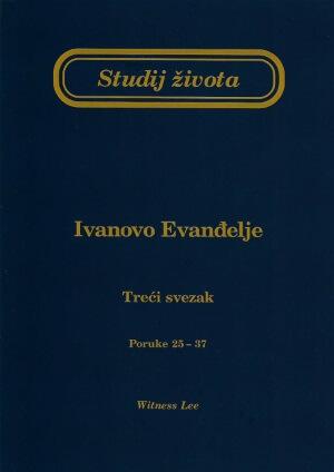 Studij života Ivanovo Evanđelje treci svezak naslovnica