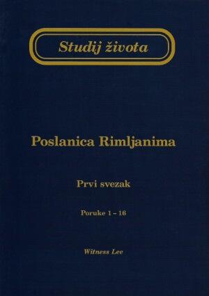 Studij života Rimljanima prvi svezak naslovnica