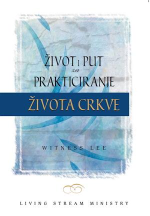 Život i put za prakticiranje života crkve naslovnica
