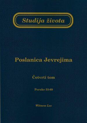 Studija života - Poslanica Jevrejima četvrti tom naslovnica