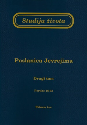 Studia života - Poslanica Jevrejima, drugi tom naslovnica