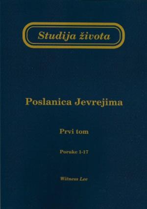 Studija života - Poslanica Jevrejima prvi tom naslovnica