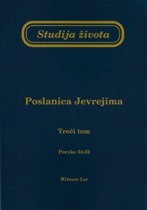 Studija života - Poslanica Jevrejima, treći tom naslovnica