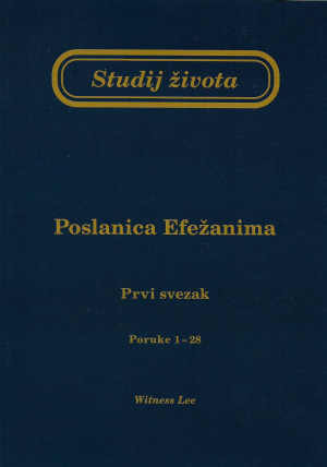Studij života - Efežanima, 1. svezak naslovnica