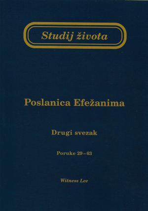 Studij života - Efežanima, 2. svezak naslovnica